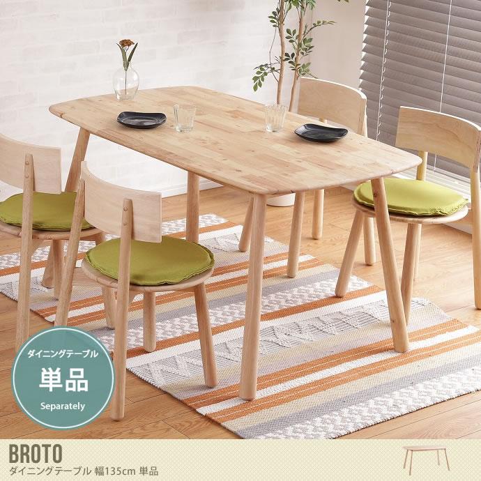 木のぬくもり感じる北欧風ダイニングテーブル/色・タイプ:ナチュラル 【幅135cm】Broto ダイニングテーブル 単品