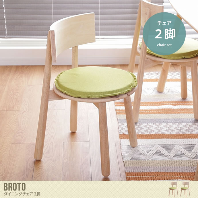 【2脚セット】自然派スタイルのおしゃれなダイニングチェア/色・タイプ:ナチュラル 【2脚セット】Broto ダイニングチェア