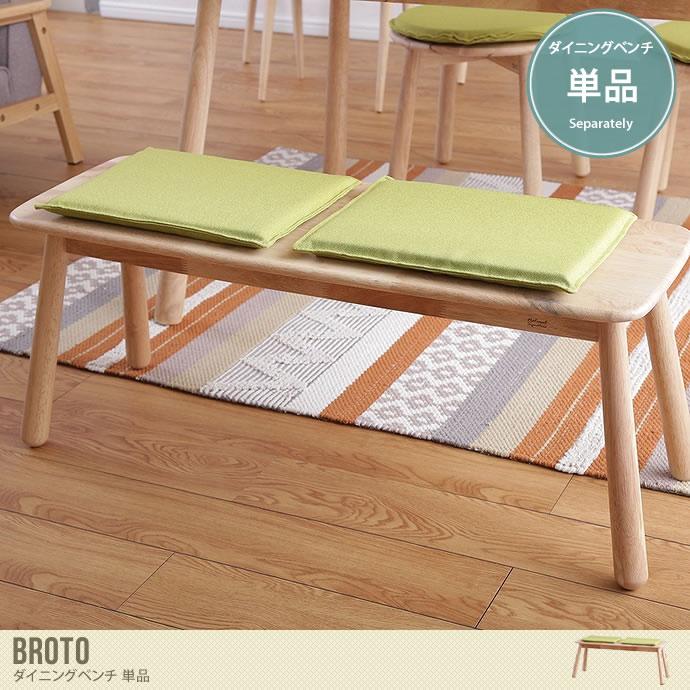 【単品】自然派テイストのオシャレなダイニングベンチ/色・タイプ:ナチュラル 【単品】Broto ダイニングベンチ