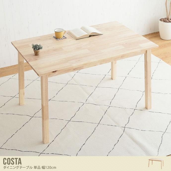 【単品】北欧風のあたたかみのあるダイニングテーブル/色・タイプ:ナチュラル 【単品】Costa ダイニングテーブル 幅120cm