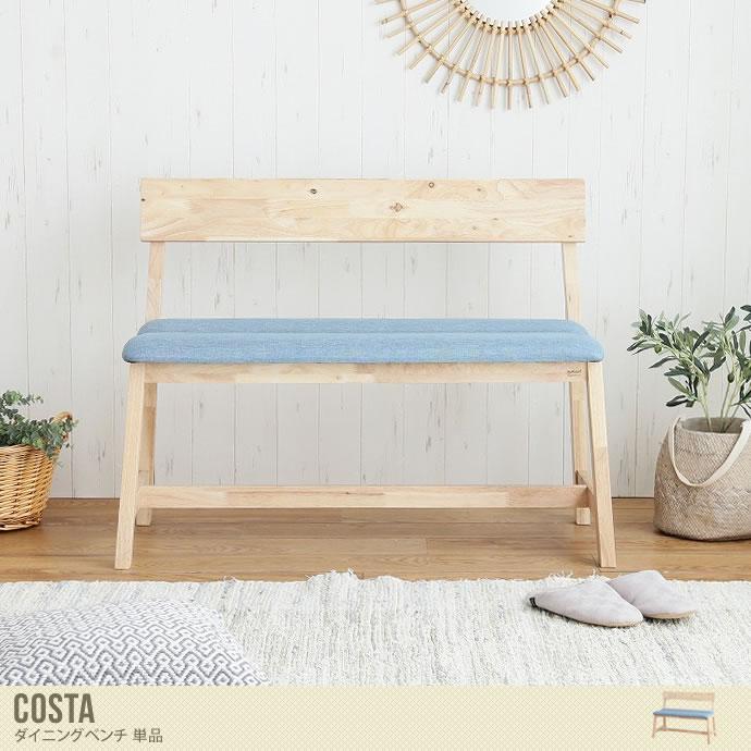 【単品】北欧風のおしゃれなダイニングベンチ/色・タイプ:ナチュラル 【単品】Costa ダイニングベンチ