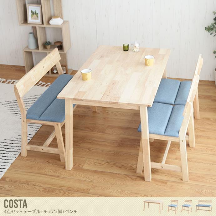 【4点セット】 カフェのような空間を実現するダイニングセット/色・タイプ:ナチュラル 【4点セット】 Costa 幅120cmテーブル+チェア2脚+ベンチ