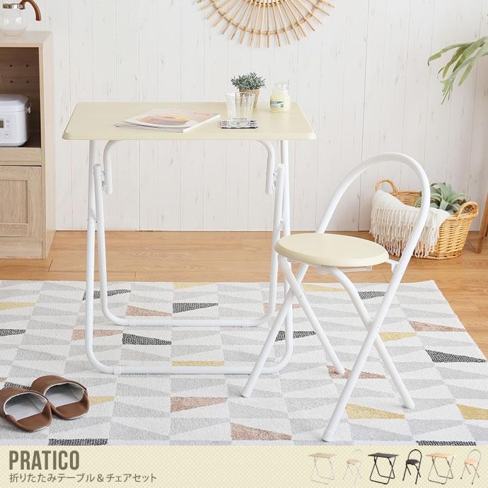 様々な場所でお使いいただける折りたたみテーブル&チェアセット/色・タイプ:3color Pratico 折りたたみテーブル&チェアセット