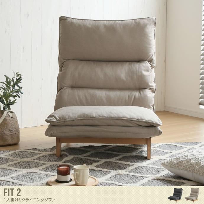 フカフカなダブルクッションで座り心地抜群なリクライニングソファ/色・タイプ:ダークグレー&ベージュ   【1人掛け】 Fit2 リクライニングソファ