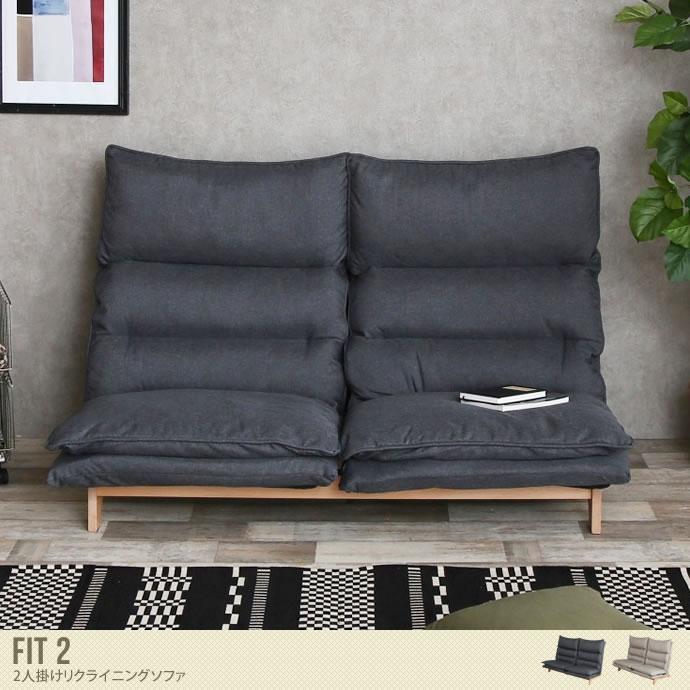 フカフカなダブルクッションで座り心地抜群なリクライニングソファ/色・タイプ:ダークグレー&ベージュ 【2人掛け】 Fit2 リクライニングソファ