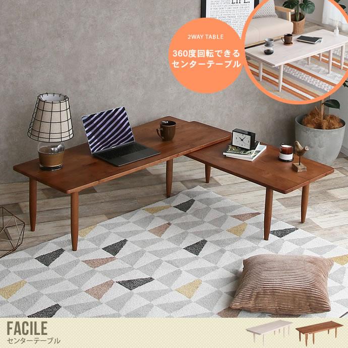 天板の角度を自由に変えられるセンターテーブル/色・タイプ:ホワイトウォッシュ&ブラウン Facile センターテーブル