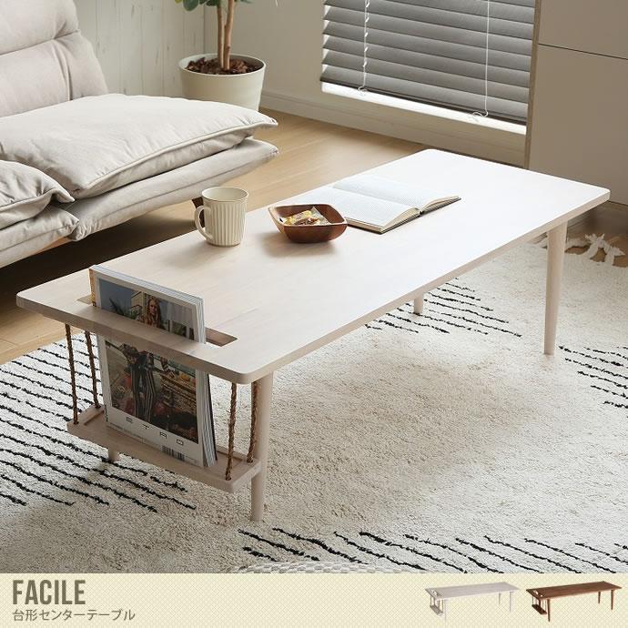 台形型デザインのユニークなセンターテーブル/色・タイプ:ホワイトウォッシュ&ブラウン Facile 台形センターテーブル