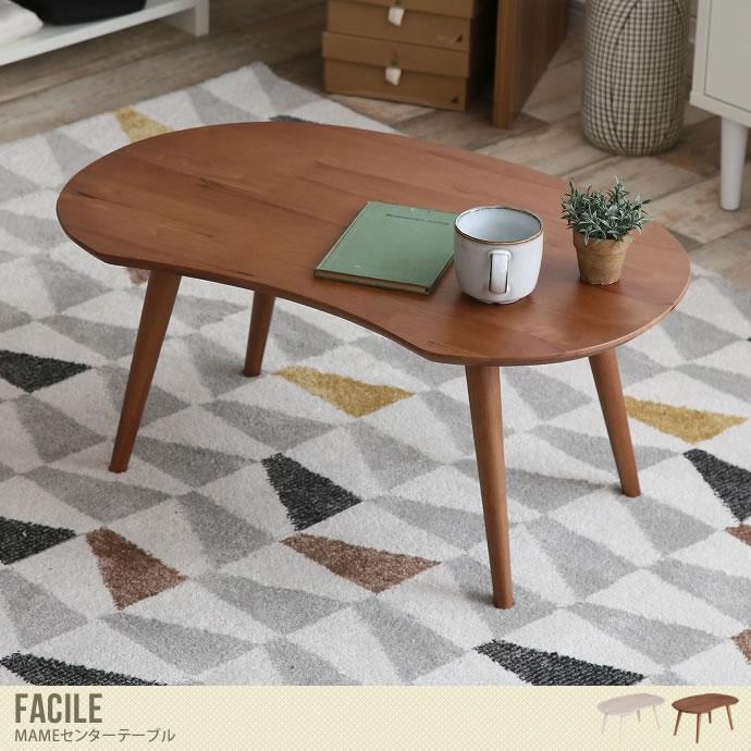 ワンルームに置けるコンパクトサイズのセンターテーブル/色・タイプ:ホワイトウォッシュ&ブラウン Facile MAMEセンターテーブル