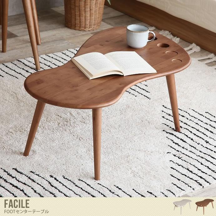 1人暮らしにちょうど良いサイズ感のセンターテーブル/色・タイプ:ホワイトウォッシュ&ブラウン Facile FOOTセンターテーブル