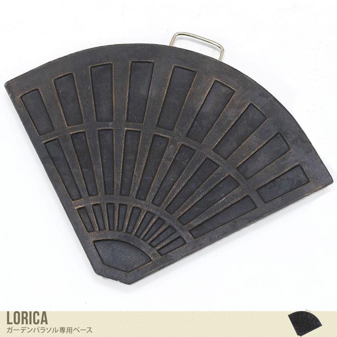 ガーデンパラソル専用ベース/色・タイプ:ブラック Lorica ガーデンパラソル専用ベース