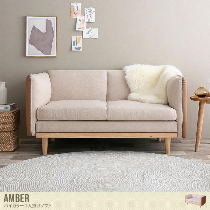 上品で快適にくつろげるソファ/色・タイプ:ブラウン/アイボリー Amber バイカラー2人掛けソファ