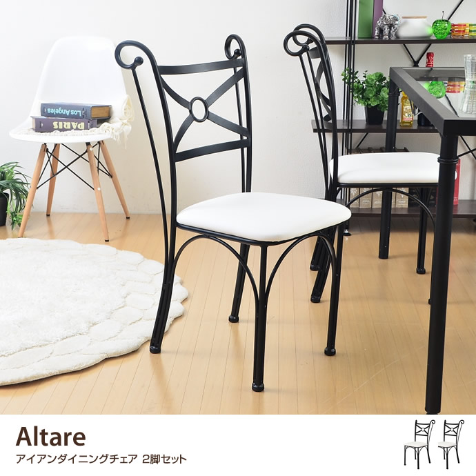 ALTARE チェア 2脚セット