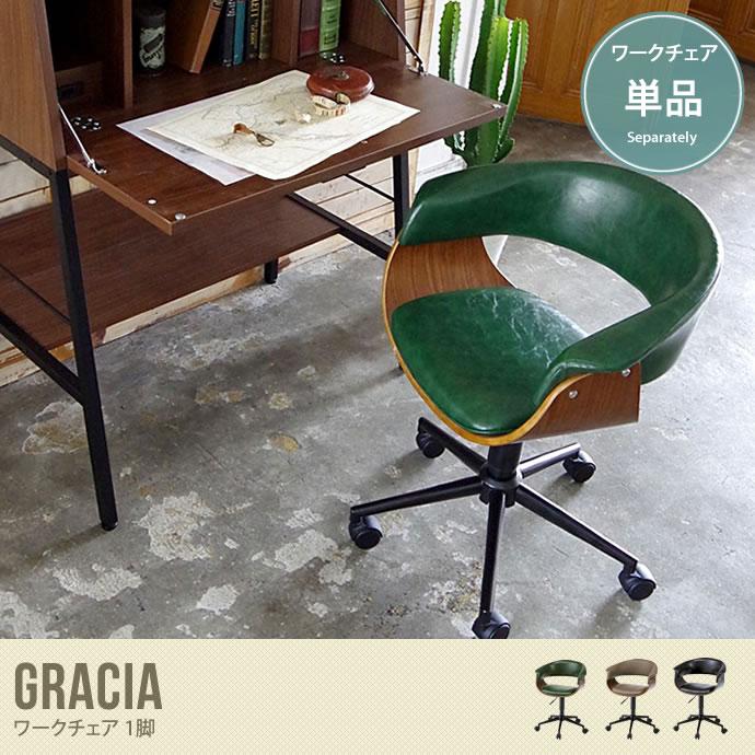 【1脚】Gracia ワークチェア