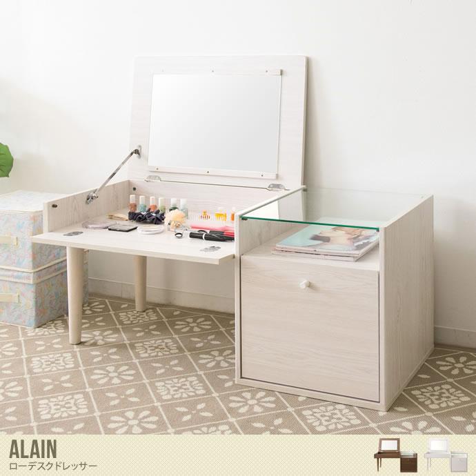 一台三役の便利なローデスクドレッサー/色・タイプ:ブラウン&ホワイト Alain ローデスクドレッサー