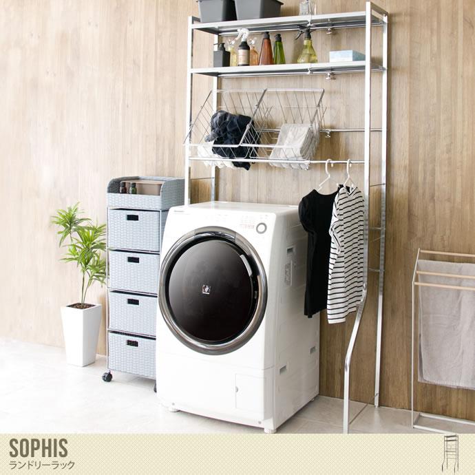 洗濯機周りの小物の収納にお困りの方にオススメのランドリーラック/色・タイプ:ホワイト Sophis ランドリーラック