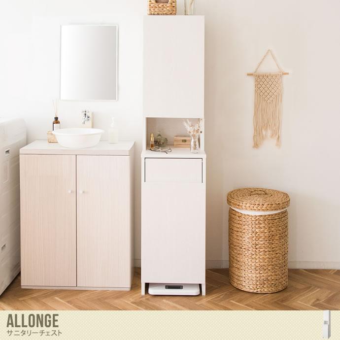 スペースを活用して収納をしていただけるスリムサニタリーチェスト/色・タイプ:ホワイト Allonge サニタリーチェスト
