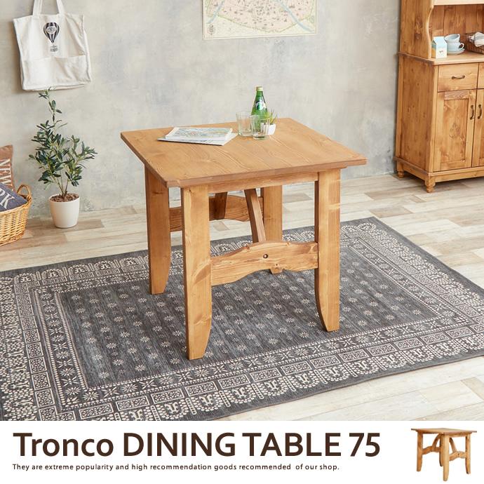 送料無料!【Tronco ダイニングテーブル75.ダイニングテーブル 正方形 2人用 【75×75cm】 木製 ダイニングテーブル ナチュラル