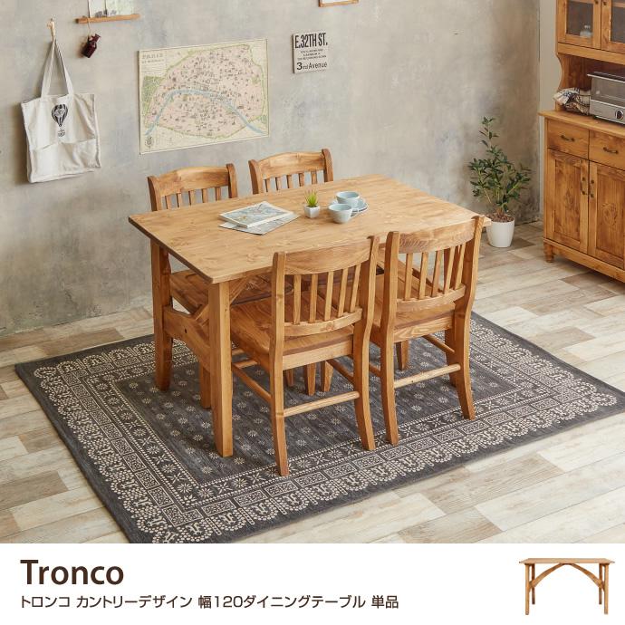 送料無料!【Tronco ダイニングテーブル120.ダイニングテーブル 長方形  4人用  【120×75cm】 木製 ダイニングテーブル ナチュラル
