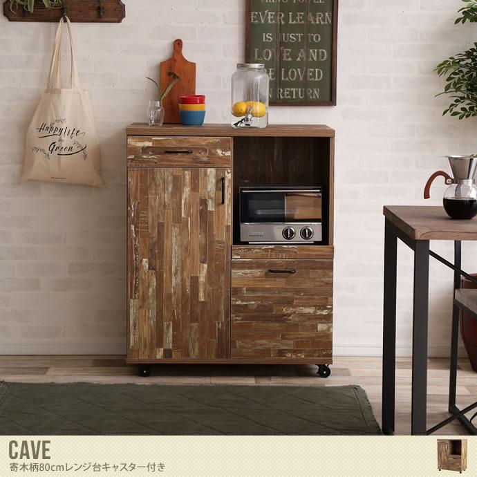 【幅80cm】寄木柄デザインのヴィンテージ風レンジ台/色・タイプ:ダークブラウン Cave 寄木柄80cmレンジ台キャスター付き
