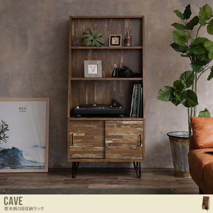 寄木柄デザインのヴィンテージ風3段収納ラック/色・タイプ:ダークブラウン Cave 寄木柄3段収納ラック