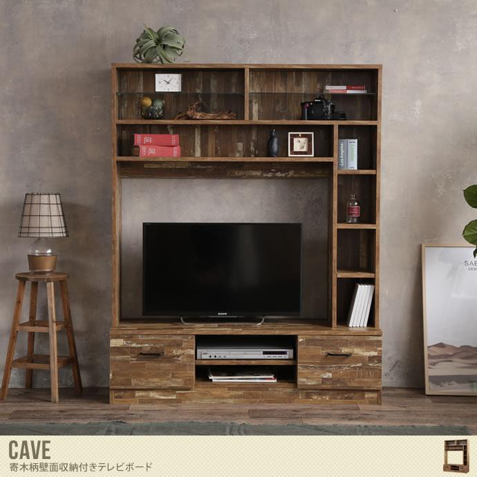 Cave 寄木柄壁面収納付きテレビボード