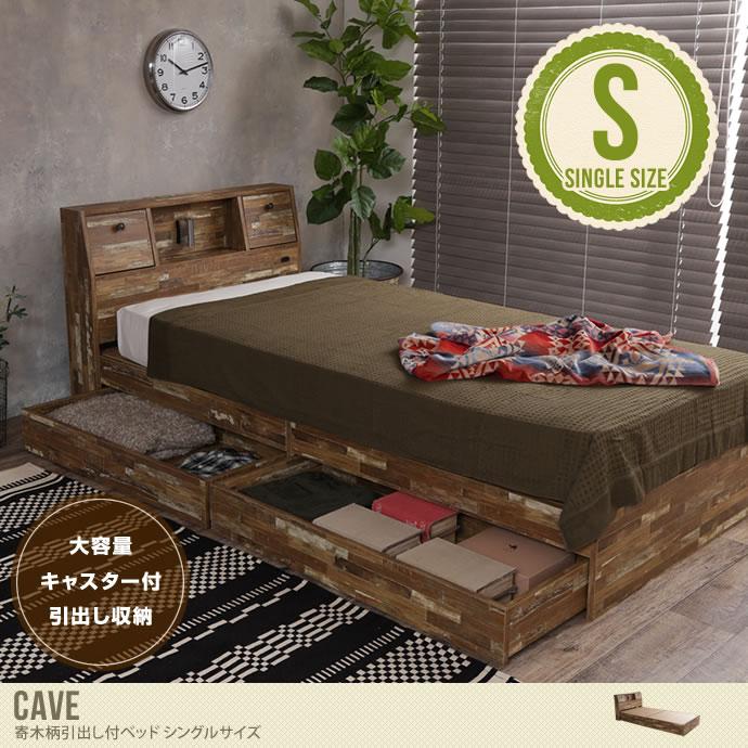 【シングル】Cave 寄木柄引出し付ベッド