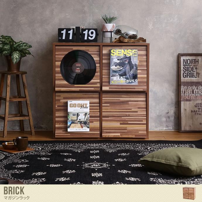 寄木デザインがシックでカッコイイ雰囲気を演出してくれるマガジンラック/色・タイプ:ブラウン Brick マガジンラック