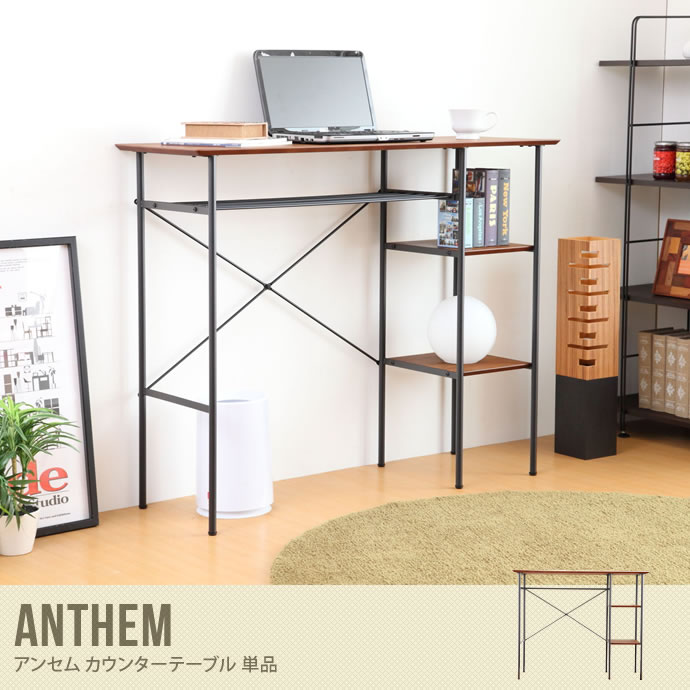 anthem[アンセム]カウンターテーブル