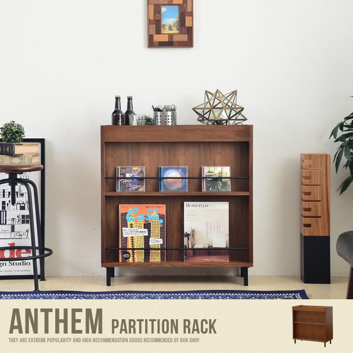 anthem[アンセム]パーテーションラック