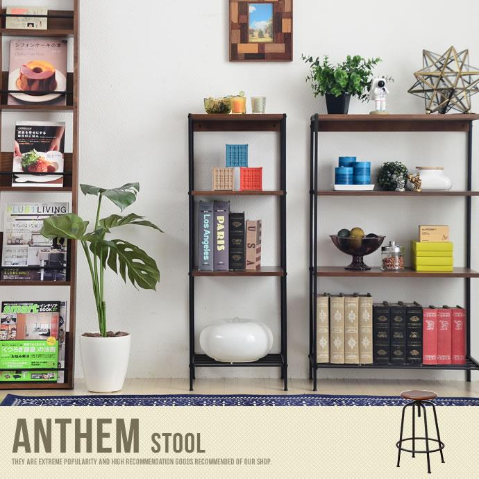 anthem[アンセム]高さ調整可能スツール