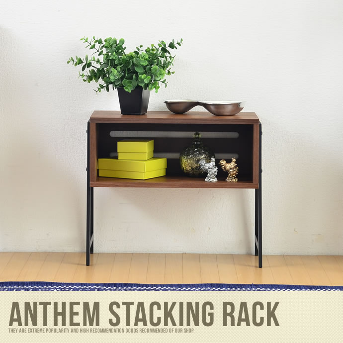 anthem[アンセム]スタッキングラック