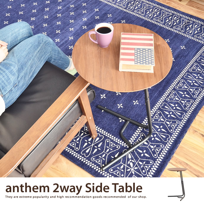 anthem 2Way Side Table