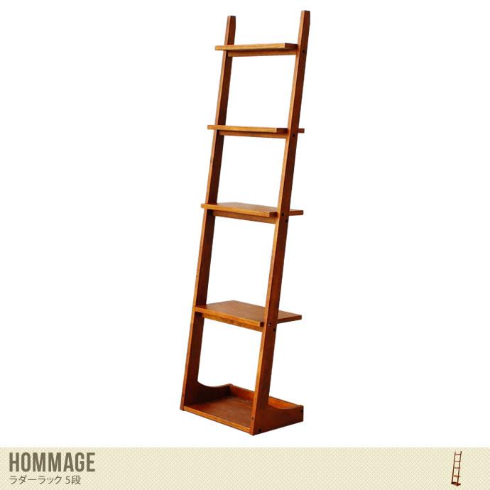 【高さ145.5cm】 お部屋のデッドスペースを有効活用できるラダーラック/色・タイプ:ブラウン 【高さ145.5cm】 Hommage ラダーラック