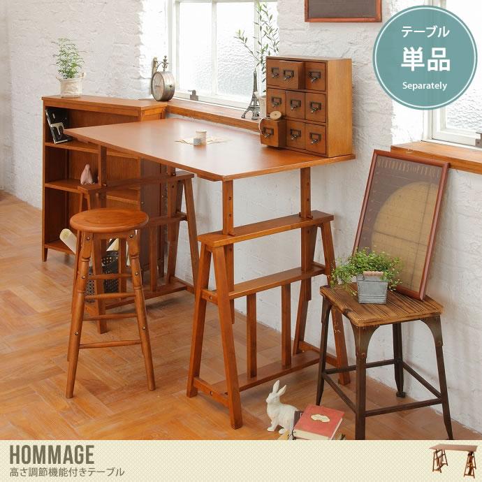 【単品】使い方色々!5段階の高さ調節ができるテーブル/色・タイプ:ブラウン 【単品】Hommage 高さ調節機能付きテーブル