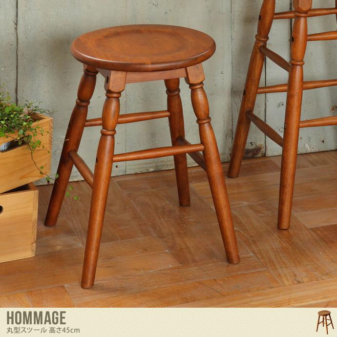 【高さ45cm】木の温もりが感じられるコンパクトで使いやすいスツール/色・タイプ:ブラウン 【高さ45cm】Hommage 丸型スツール