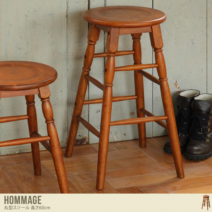 【高さ60cm】木の温もりが感じられるコンパクトで使いやすいスツール/色・タイプ:ブラウン 【高さ60cm】Hommage 丸型スツール