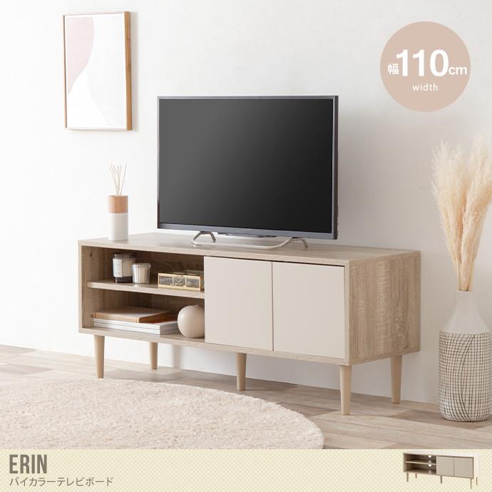 ナチュラルモダンテイストのバイカラーテレビボード/色・タイプ:ナチュラルホワイト Erin バイカラーテレビボード