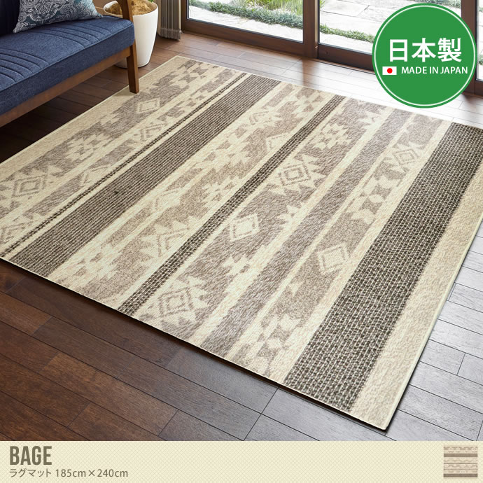 【185cm×240cm】Bage ラグマット