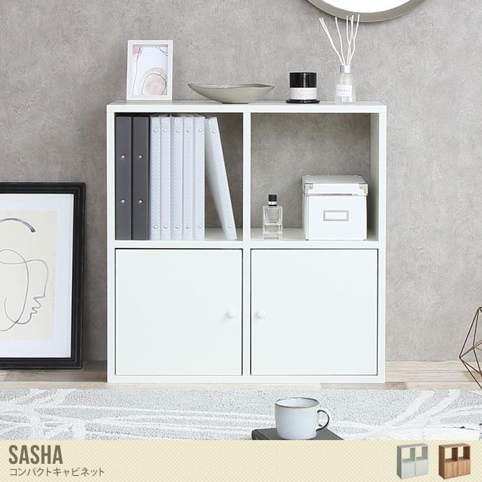 オシャレにスマートに収納できるコンパクトキャビネット/色・タイプ:ホワイト&ブラウン Sasha コンパクトキャビネット