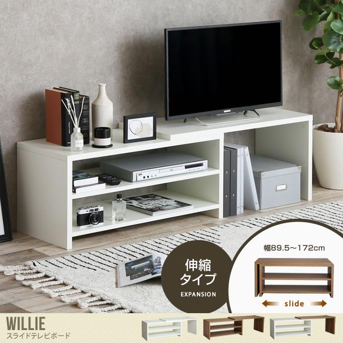 横幅や角度の調整ができる伸縮式のテレビボード/色・タイプ:ホワイト&ブラウン&ブラウン/ホワイト Willie スライドテレビボード
