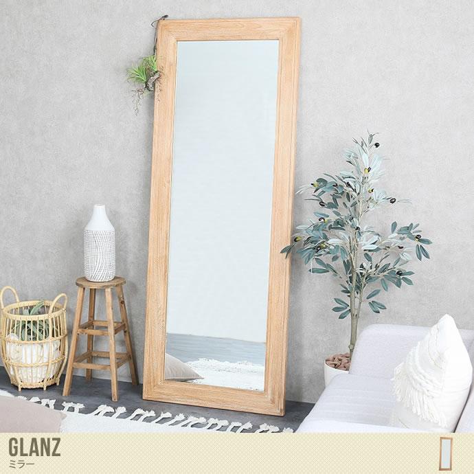 立て掛けタイプのナチュラルデザインのミラー/色・タイプ:ブラウン Glanz ミラー