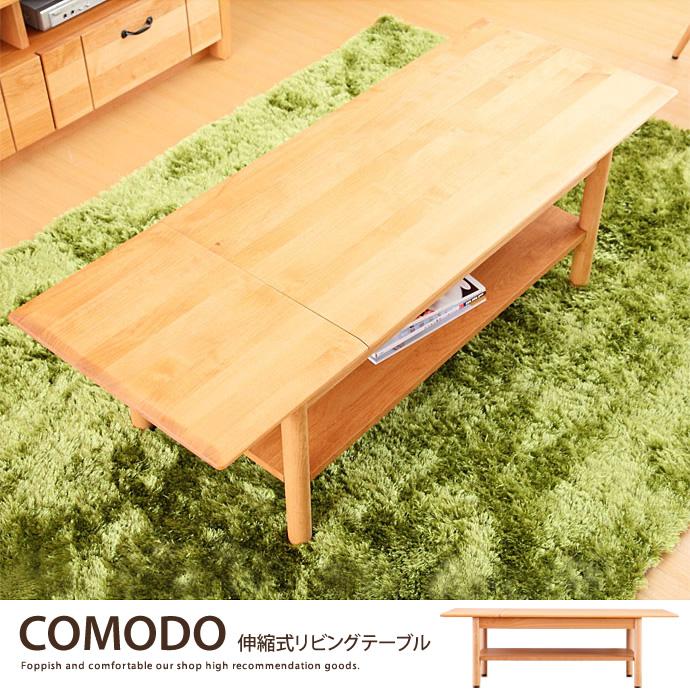 送料無料!【木製テーブル】コモド リビングテーブル【COMODO】 コモド リビングテーブル 伸縮式 折りたたみ 北欧風 木製テーブル ナチュラル