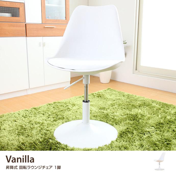送料無料!【バニラ ラウンジチェア.Vanilla ラウンジチェア ガス昇降式 回転式 幅53cm チェア ホワイト