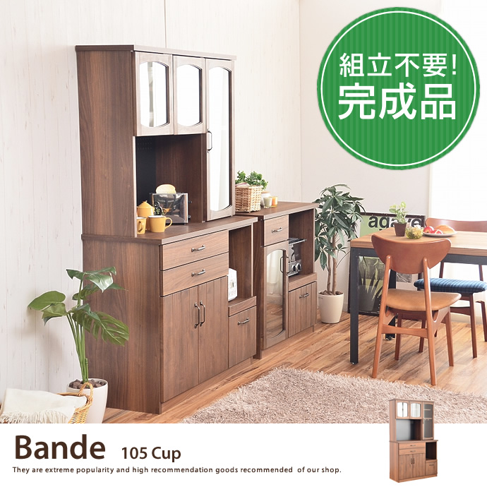 Bande 105 Cup カップ