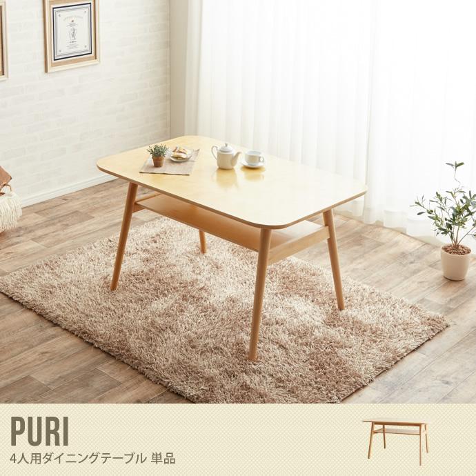 Puri ダイニングテーブル