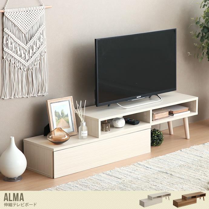 横幅や角度の調整が自由にできる伸縮型テレビボード/色・タイプ:ホワイトウォッシュ&ブラウン Alma 伸縮テレビ台
