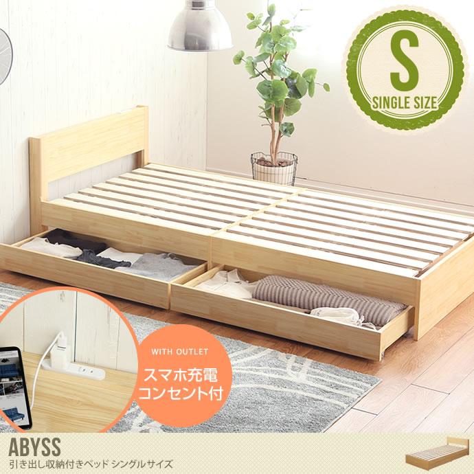【シングル】 収納力抜群で宮棚コンセント付きすのこベッド/色・タイプ:ナチュラル 【シングル】 Abyss 引き出し収納付きベッド