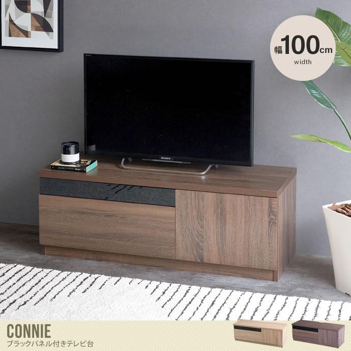 【幅100cm】ガラス越しのリモコン操作が可能なフラットデザインのテレビボード/色・タイプ:ブラウン&ナチュラル Connie ブラックパネル付きテレビ台 幅100cm(赤外線)