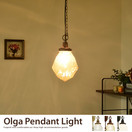 �ڥ����ȥ饤�� OLGA Pendant Light