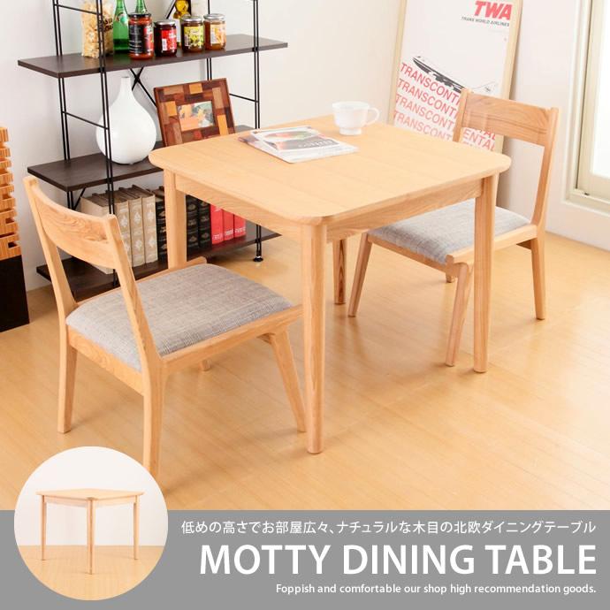 送料無料!【Motty ダイニングテーブル・ラウンド型 2人用.2人用 テーブル ラウンド型 幅75cm ロースタイル ダイニングテーブル ナチュラル